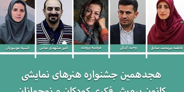 اعضای شورای سیاست گذاری جشنواره هنرهای نمایشی کانون