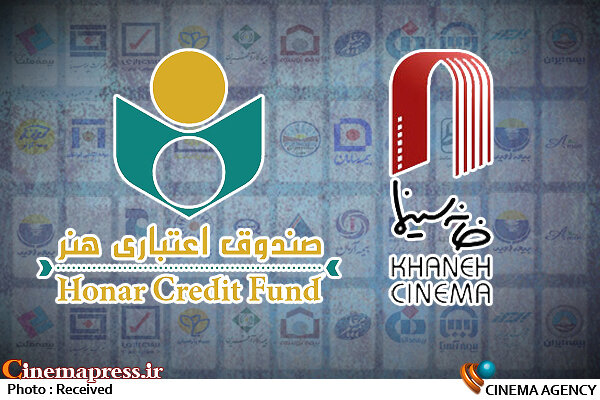 خانه سینما-صندوق اعتباری هنر