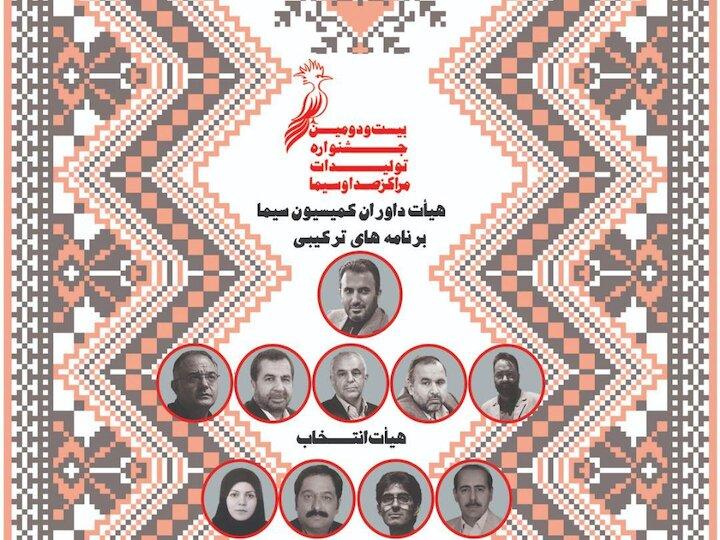اعضای هیأت انتخاب و داوری کمیسیون سیمای بیست و دومین جشنواره تولیدات مراکز