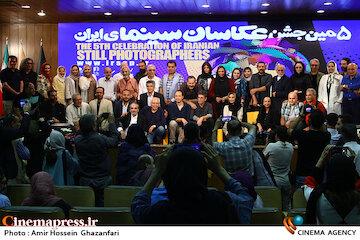 عکس/ پنجمین جشن عکاسان سینمای ایران