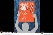 جشنواره تئاتر مریوان و امنیت در نقطه صفر مرزی
