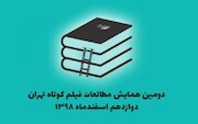 همایش مطالعات فیلم کوتاه تهران