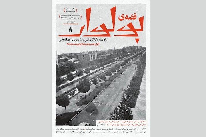 مستند قصه بلوار