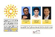 داوران جایزه نتپک جشنواره فیلم مستقل خورشید