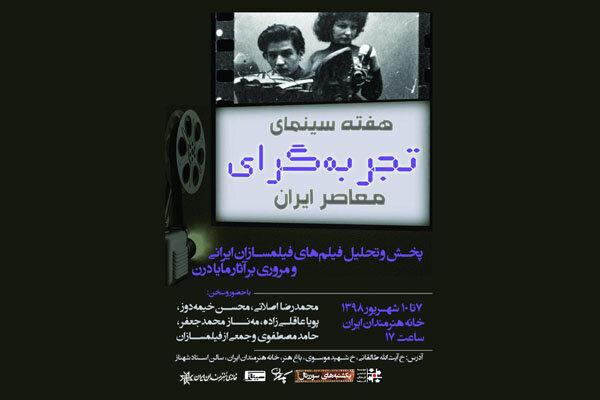 هفته سینمای تجربهگرای معاصر ایران