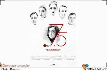 فیلم / آنونس فیلم سینمایی «هفت و نیم»