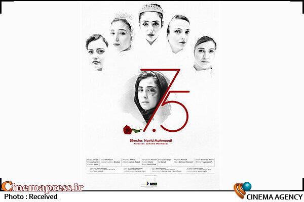 فیلم سینمایی هفت و نیم