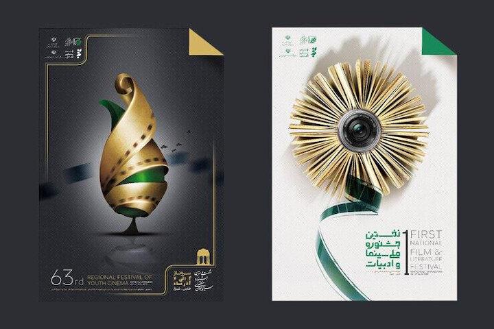 جشنواره منطقهای سینمای جوان شیراز سرو ناز