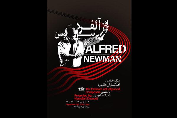 آلفرد نیومن