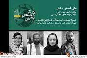 مدیر و اعضای شورای انتخاب ایده دیگرگونههای اجرایی جشنواره بینالمللی تئاتر فجر