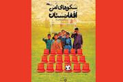 مستند سکوهای امن افغانستان