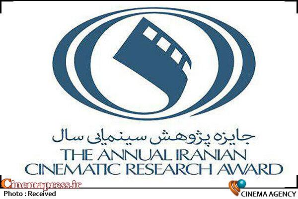 جایزه پژوهش سال سینمای ایران