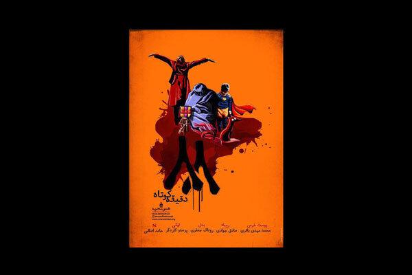 پوستر اکران پاییزه «۸۸ دقیقه کوتاه»