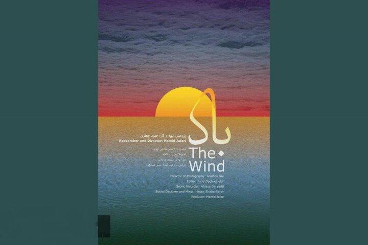 مستند باد