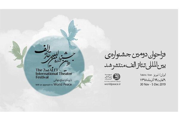 جشنواره بینالمللی تئاتر الف