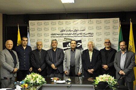 نخستین جلسه شورای سیاستگذاری سیزدهمین جشنواره بینالمللی سینماحقیقت