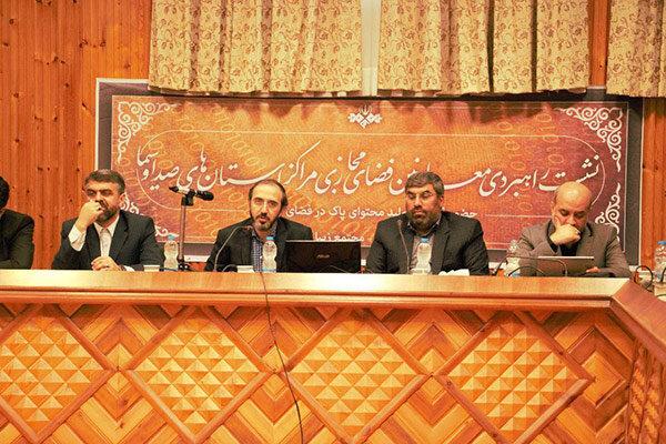 گردهمایی معاونان فضای مجازی مراکز استانی صداوسیما
