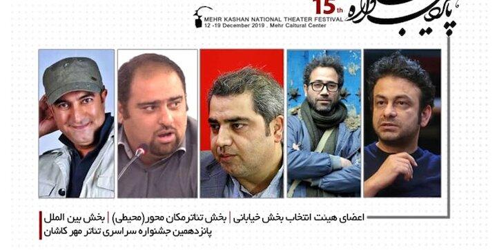 پانزدهمین جشنواره سراسری تئاتر مهر کاشان