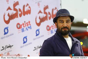 مجید صالحی در مراسم اکران خصوصی فیلم سینمایی «شاهکُش»