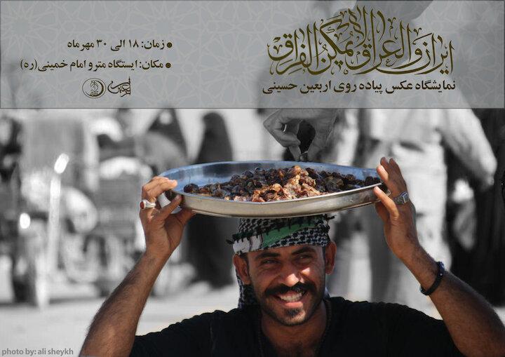 نمایشگاه عکس ایران و العراق لایمکن الفراق
