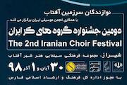 دومین دوره جشنواره گروه های کُر ایران
