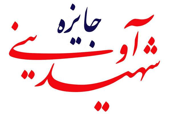 جایزه شهید آوینی