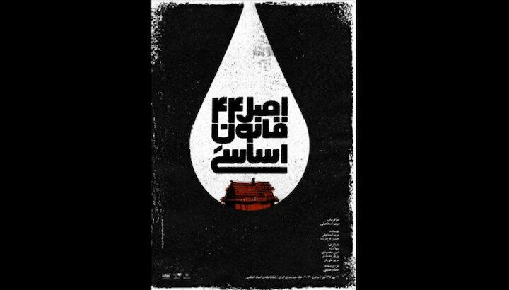 نمایش «اصل ۴۴ قانون اساسی»