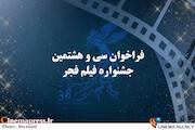 فراخوان ۳۸ جشنواره فیلم فجر