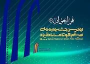 جشنواره ملی فیلم کوتاه ساباط یزد