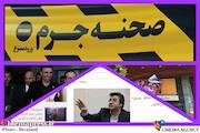 سیمای سینمای بنفش- جرم فرهنگی