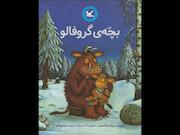 کتاب بچهی گروفالو