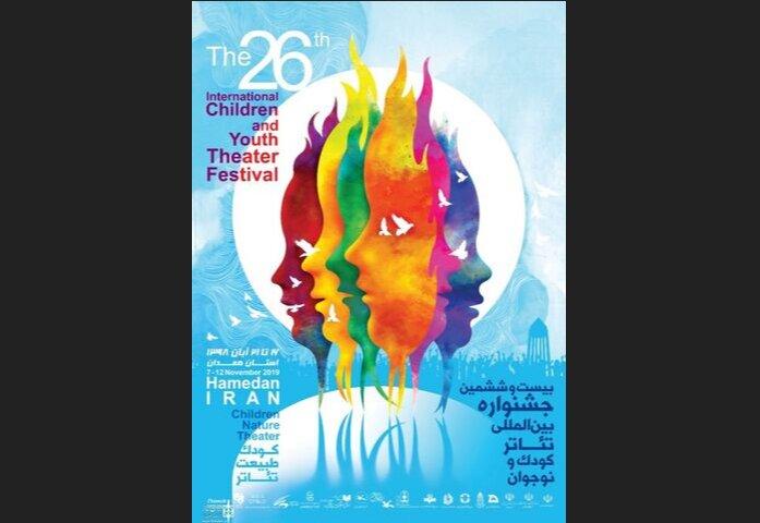 جشنواره بین المللی تئاتر کودک و نوجوان