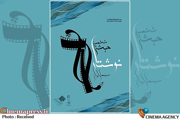 جشن نوشتار سینمای ایران