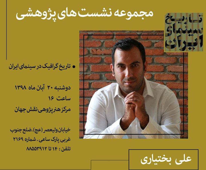 نشست پژوهشی تاریخ سینمای ایران