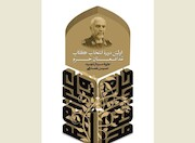 جایزه شهید حسین همدانی