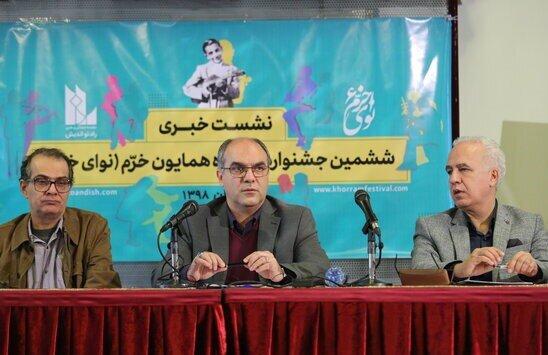 نشست خبری دست اندرکاران برگزاری ششمین جشنواره موسیقی نوای خرم