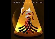 جشنواره تئاتر بانو