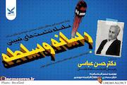 تبیین «رسانه و سلطه» با سخنرانی حسن عباسی