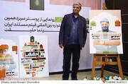 احمد ضابطی جهرمی در رونمایی از پوستر سیزدهمین جشنواره بینالمللی«سینماحقیقت»