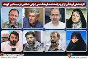فارسیجانی-افتخاری-پوریامین-کوشکی-شهرزاد-منبتی-شاهمرادی زاده-بهمنی