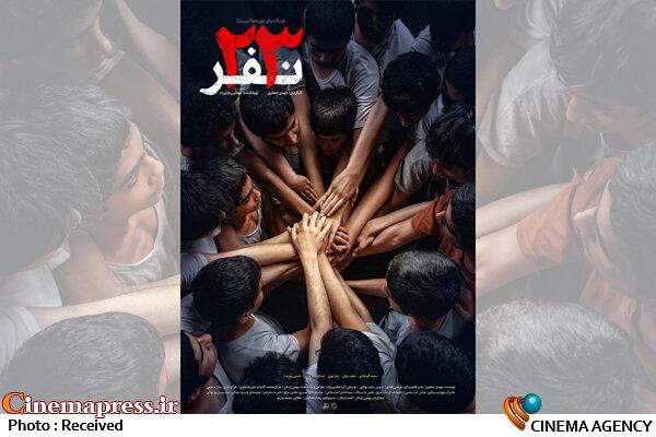 پوستر فیلم سینمایی «۲۳ نفر»