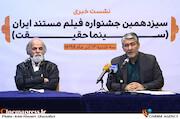 نشست خبری سیزدهمین جشنواره فیلم مستند ایران «سینماحقیقت»