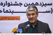 محمد حمیدی مقدم در نشست خبری سیزدهمین جشنواره فیلم مستند ایران «سینماحقیقت»