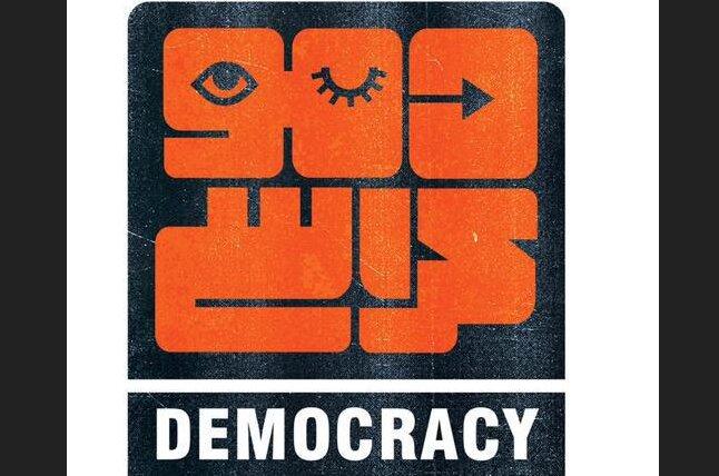 مستند دموکراسی
