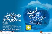 سی و هشتمین جشنواره بینالمللی تئاتر فجر