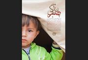 «با صبر زندگی» تراژدی کودکان بیگناه در جنگ با جهل و تکفیر