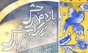 جشن انیمیشن ایران