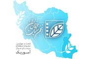 جشنواره منطقهای سینمای جوان آسوریک
