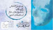 همایش برگزیدگان جشنوارههای تئاتر استان ها
