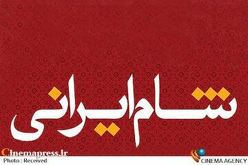 سری جدید «شام ایرانی» از امروز